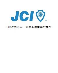 天草本渡JC