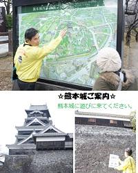 kumamotojyou熊本県用