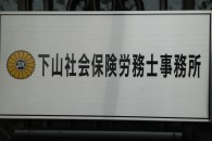 下山社会保険労務士事務所