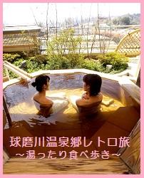 球磨川温泉郷レトロ旅~湯ったり食べ歩き~