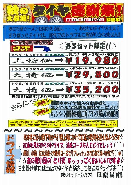 yokohama 20141001