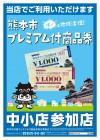 熊本市プレミアム付商品券_店舗ポスター (最終)_02