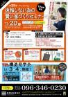 111_A4勉強会_構造見学会5-2