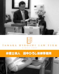 田中ひろし弁護士事務所