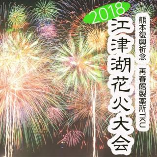 熊本ご当地レポート09