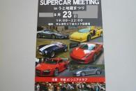 P1010158-thumb-450xauto-241130スーパーカーポスター