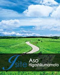Jサイト阿蘇・東熊本エリア